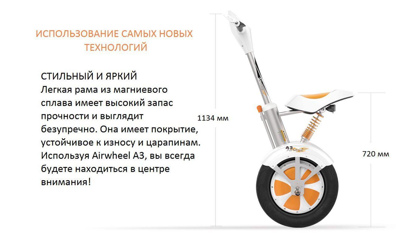 airwheel_a3-cc (21